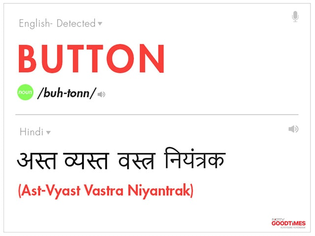 Mind-Blowing  Shuddh Hindi Translations Of Common English Words