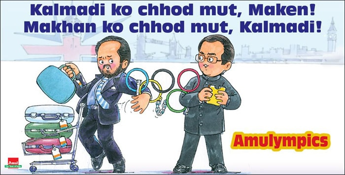 Amul takes a hilarious route in the Kalmadi-Maken saga that has been going on in the run-up to the London Olympics.