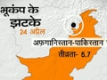 Videos : पाकिस्तान के पेशावर में भूकंप के झटके