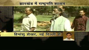 Video : झारखंड में राष्ट्रपति शासन लगा
