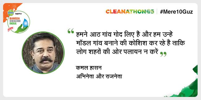 #SwachhIndia Cleanathon: गडकरी, जेटली समेत जानिए किसने कहा क्या