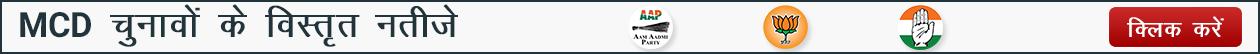 दिल्ली एमसीडी चुनाव 2017