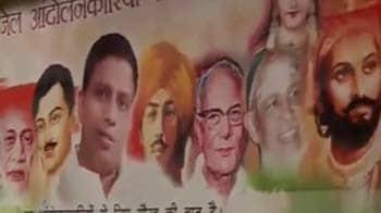 Video : रामलीला मैदान : शहीदों के पोस्टर में बालकृष्ण की तस्वीर
