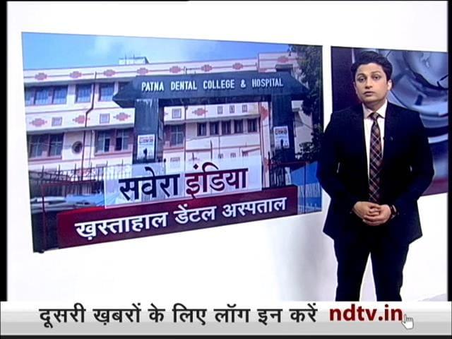 Video : स्वास्थ्य और शिक्षा के क्षेत्र में नीतीश कुमार के सारे दावे फेल, बिहार का इकलौता डेंटल कॉलेज भी बेहाल