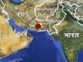 Video: उत्तर भारत में भूकंप के तेज झटके