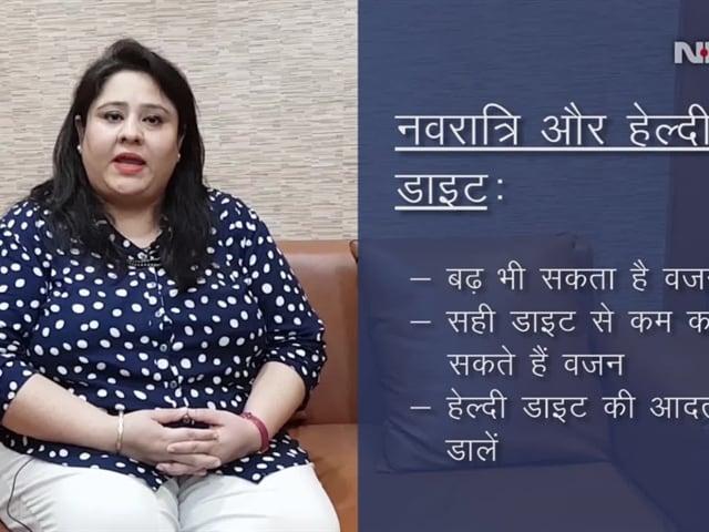 Videos : Navratri Diet Plan: कैसा हो नवरात्रि के व्रत में डाइट प्लान, एक्सपर्ट से जानें