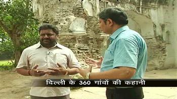 Video : दिल्ली : गांव, गोत्र, गुर्जर की कहानी