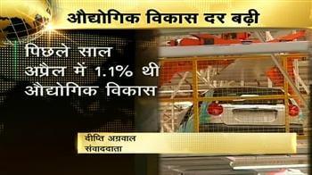 Videos : औद्योगिक विकास दर बढ़ी
