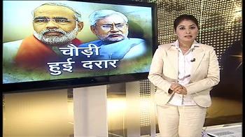 Video : जेडीयू ने दी बीजेपी को चुनौती