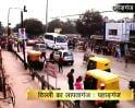 Video: दिल्ली का 'लापतागंज'