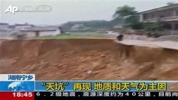 Video : After Guatemala, now a sinkhole in China