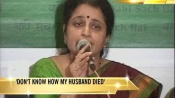 Video : Don't know how my husband died: Kavita Karkare