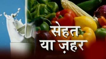Video : सेहत या जहर...?